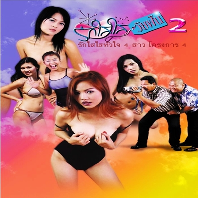 หนังไทย...รักใสใสหัวใจ 4 สาว โครงการ 4