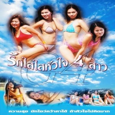 หนังไทย...รักใสใสหัวใจ 4 สาว โครงการ 1