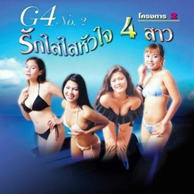 หนังไทย...รักใสใสหัวใจ 4 สาว โครงการ 2