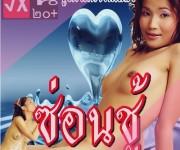 หนังไทย...ซ่อนชู้