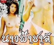 หนังไทย...นางฟ้าชาลี ภาคพิศดาร