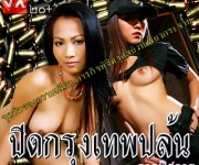 หนังไทย...ปิดกรุงเทพปล้น ภาคพิศดาร