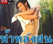 หนังไทย...รู้กัน...ฟ้าหลังฝน