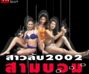 หนังไทย...สาวลับ 2002 สามบอม