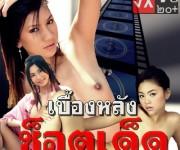 หนังไทย...เบื้องหลังช็อตเด็ด