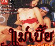 ตำนานหนังไทย...แม่เบี้ย ภาคพิศดาร