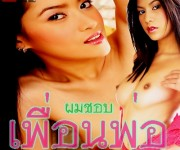 หนังไทย...ผมชอบเพื่อนพ่อ  ภาค 2