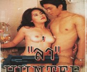 ตำนานหนังไทย...ล่า ภาคพิศดาร