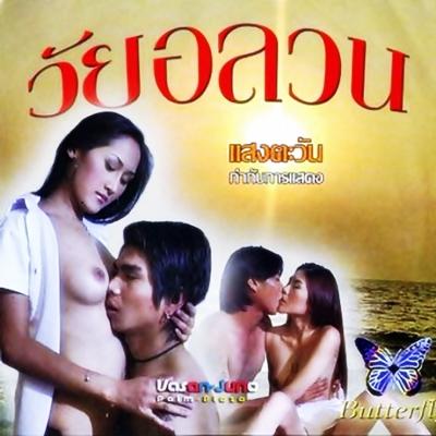 หนังไทย...วัยอลวน ภาคพิศดาร
