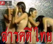 ตำนานหนังไทย...สารคดีไทย