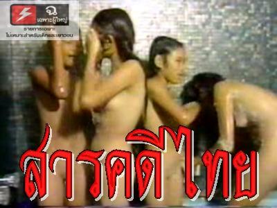 สารคดีไทย