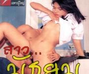 ตำนานหนังไทย...สาวมัธยม