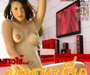 หนังไทย...สาวใช้อารมณ์เปลี่ยว
