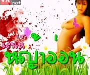 หนังไทย...เสน่ห์หญ้าอ่อน ภาค 1
