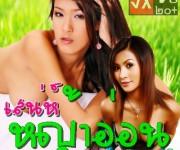 หนังไทย...เสน่ห์หญ้าอ่อน ภาค 2