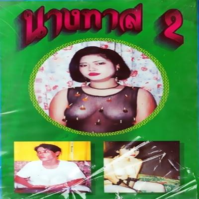 ตำนานหนังไทย...นางทาส 1990 ภาค 2