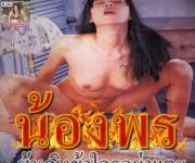 ตำนานหนังไทย...น้องพร ผู้หญิงข้าใครอย่าแตะ