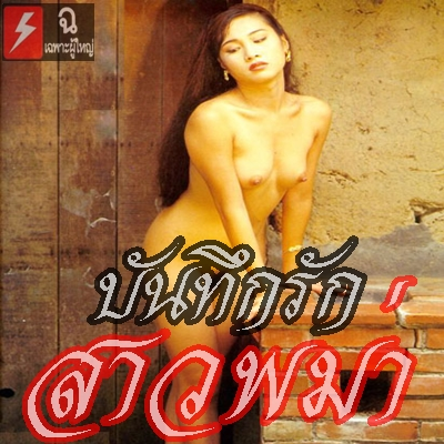 บันทึกรักสาวพม่า