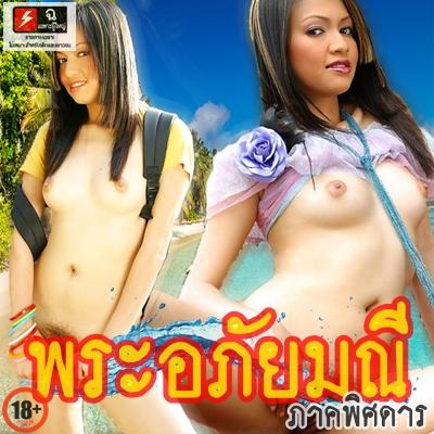 หนังไทย...พระอภัยมณี ภาคพิศดาร