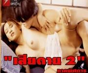 ตำนานหนังไทย...เสียดาย  ภาคพิศดาร 2