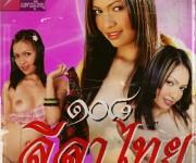 หนังไทย...๑๐๘ ท่าลีลาไทย ภาค ๑