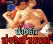 ตำนานหนังไทย...อ่างรักอ่างสวรรค์