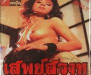 ตำนานหนังไทย...เสพย์สวาท