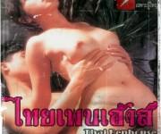 ตำนานหนังไทย...ไทยเพนเฮ้าส์