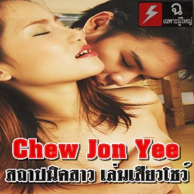 Chew Jon Yee สถาปนิคสาว เล่นเสียวโชว์