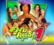 หนังไทย...คุณครู ที่รัก ภาค 1