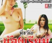 หนังไทย...พี่ขวัญน้องเรียม