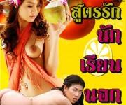 หนังไทย...สูตรรักนักเรียนนอก