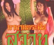 หนังไทย...ทายาทกระสือ..สวาท