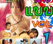 หนังไทย...นางแบบ VOL.1