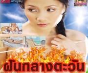 หนังไทย...ฝันกลางตะวัน