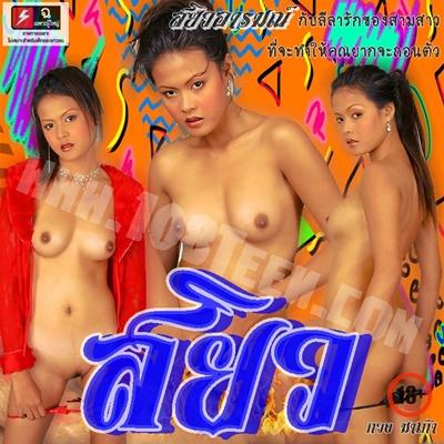 หนังไทย...สยิว(ฉบับ กวง มาเก๊า)