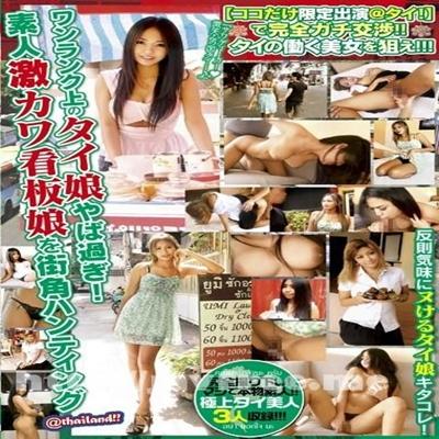 สาวไทยรับทัวน์ญี่ปุ่น ชุด2