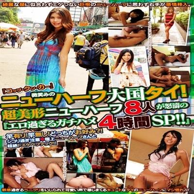 สาวไทยรับทัวน์ญี่ปุ่น