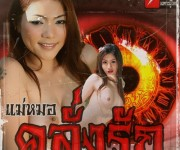 หนังไทย...แม่หมอคลั่งรัก