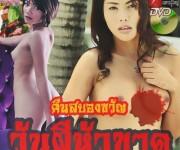 หนังไทย...คืนสยองขวัญ วันผีหัวขาด