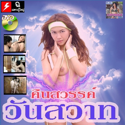 หนังไทย...คืนสวรรค์วันสวาท