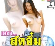 หนังไทย...เลขาสุดอึ๋ม
