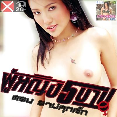 หนังไทย...ผู้หญิง 5 บาป ตอนยาปลุกเซ็ก