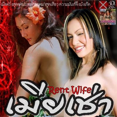 หนังไทย...เมียเช่า