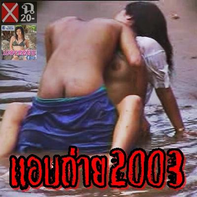 หนังไทย...แอบถ่าย 2003