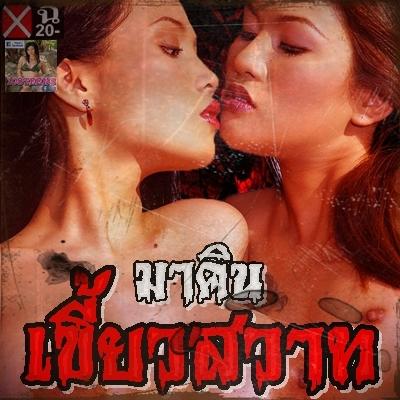 หนังไทย...มาคิน เขี้ยวสวาท