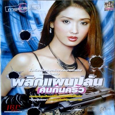 หนังไทย...พลิกแผนปล้น คนกันครัว