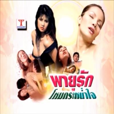 หนังไทย...พายุรัก โหมกระหน่ำใจ