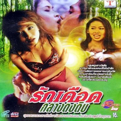 หนังไทย...รักเดือด กลางดงดิบ
