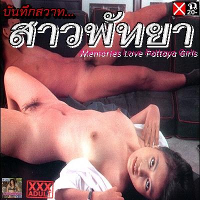 ตำนานหนังไทย...บันทึกสวาท...สาวพัทยา